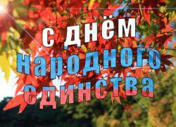 День народного единства: история праздника