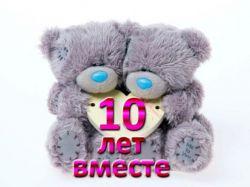 http://womanadvice.ru/sites/default/files/imagecache/width_250/aleksandra/kak_otmetit_10_let_svadby.jpg