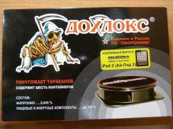 Дохлокс от тараканов1