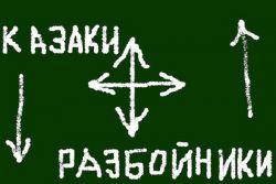 Казаки-разбойники - правила игры