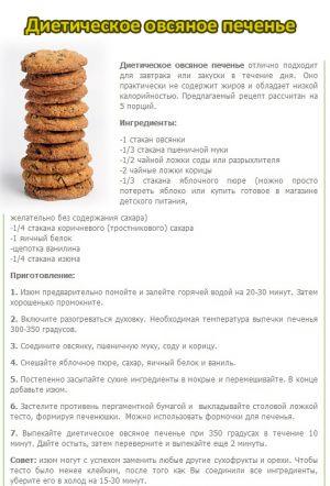 диетическая выпечка при похудении1