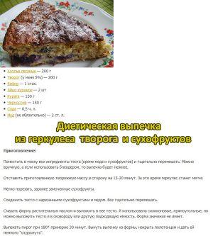 диетическая выпечка при похудении3