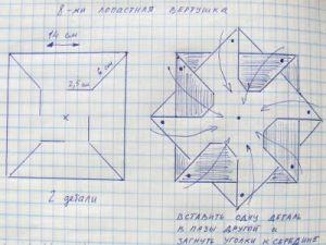 как сделать необычную бумажную вертушку 1