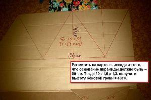 как сделать пирамиду из картона4