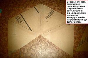 как сделать пирамиду из картона5