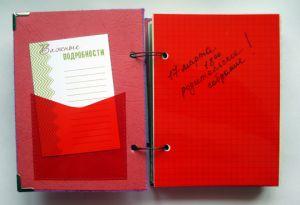 личный дневник своими руками12