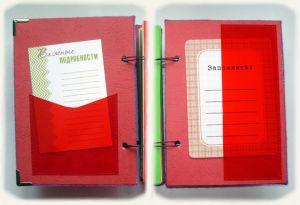 личный дневник своими руками7