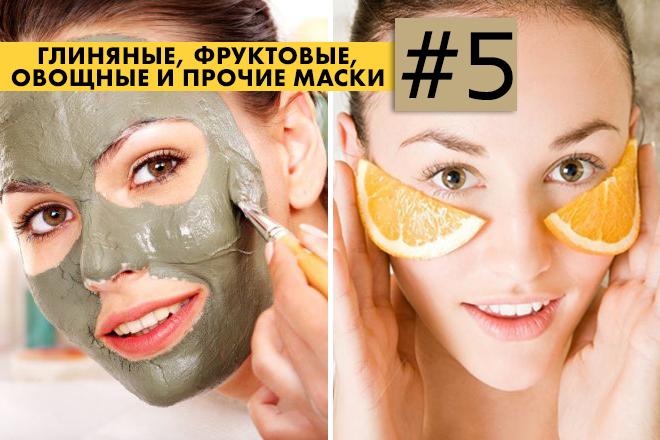 Глиняные, фруктовые, овощные и прочие маски