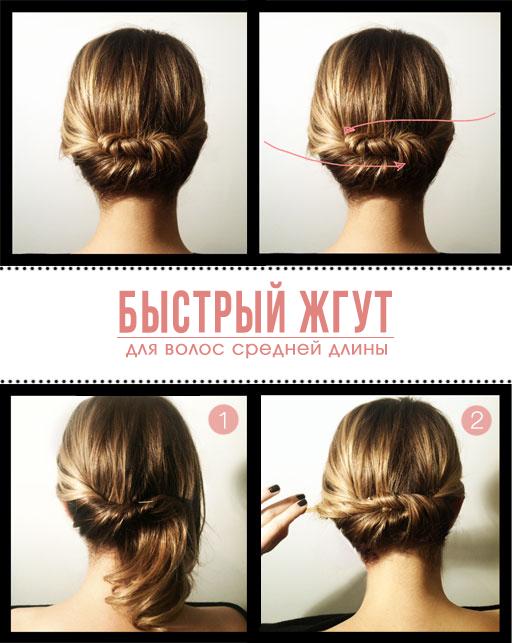 Быстрый жгут для волос средней длины