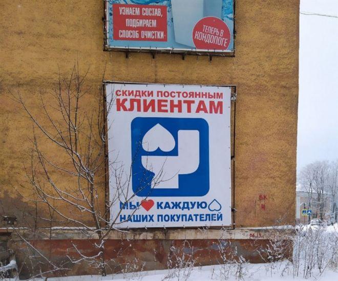 Это наша Раша: 20 «убойных» фото о повседневности российской жизни