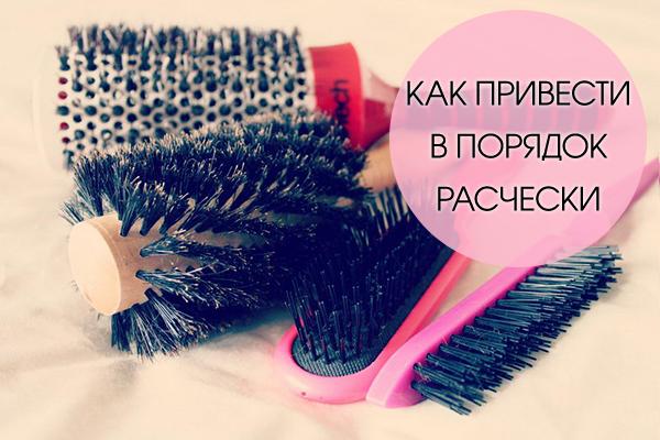 Держите щетки в чистоте