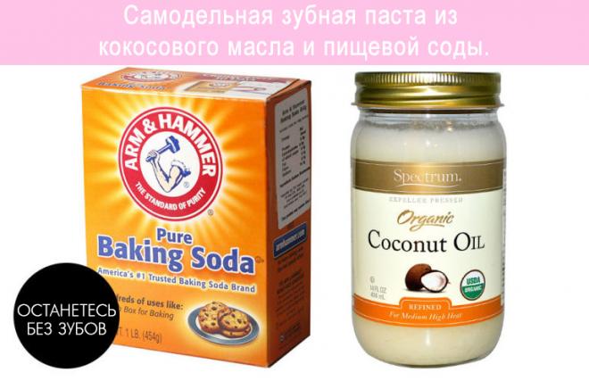 Сода и кокос