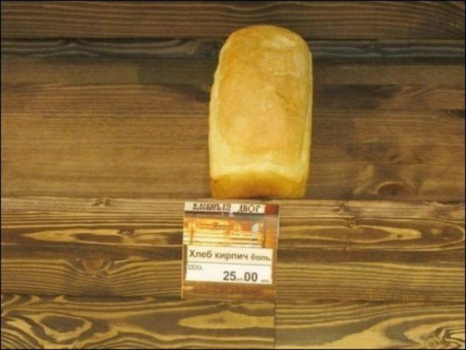 Жизнь боль. Хлеб кирпич боль