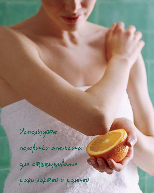 Апельсин для отшелушивания кожи
