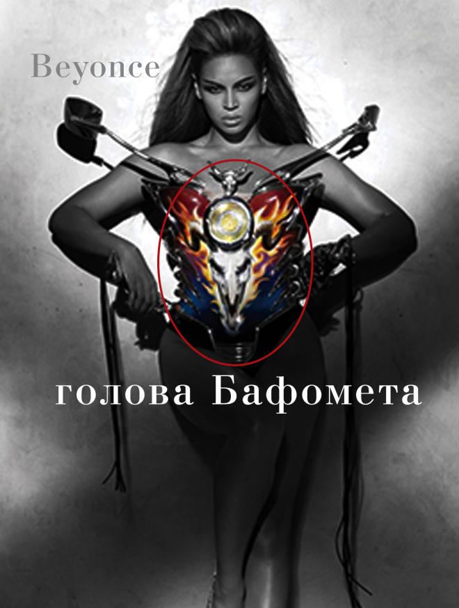 Beyoncé (голова Бафомета)