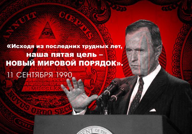 Цитата 41-го президента США Джорджа Буша старшего («Исходя из последних трудных лет, наша пятая цель – новый мировой порядок». 11.09.1990)