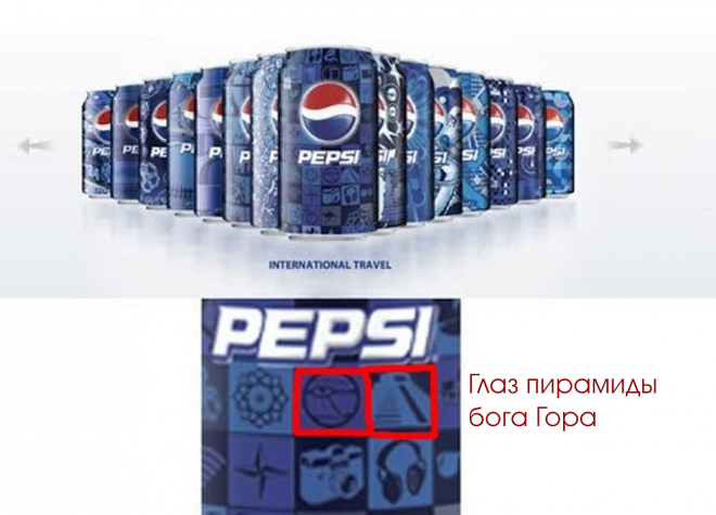 Необычные банки Pepsi (Глаз пирамиды бога Гора)