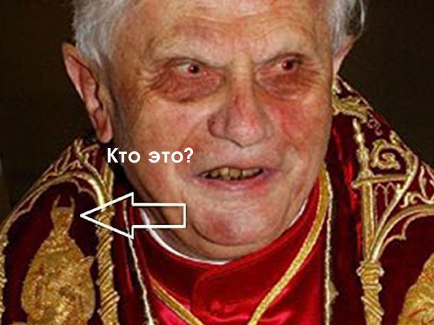 Одежда Папы Римского