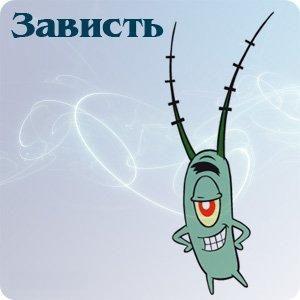 Планктону зависть