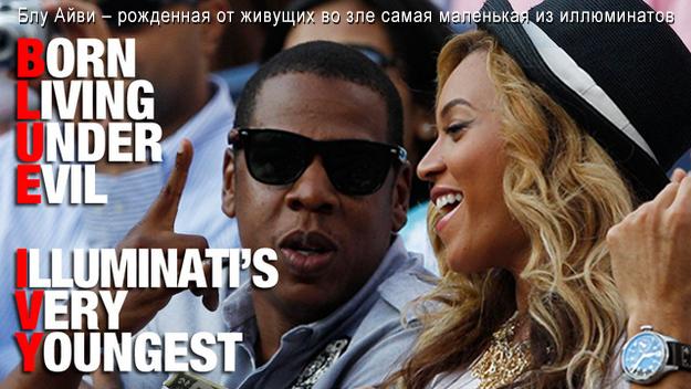 Ребенок Beyoncé и Jay-Z
