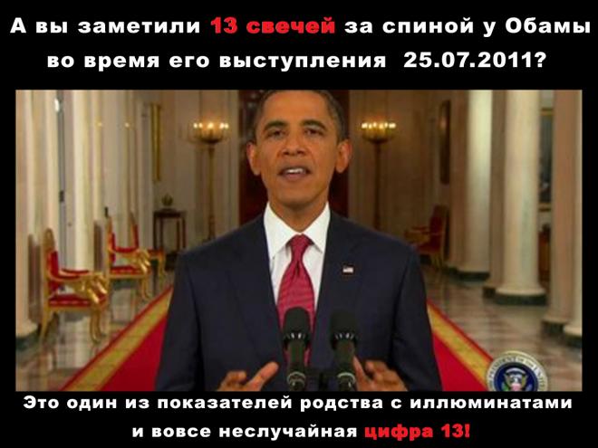 Свечи Обамы