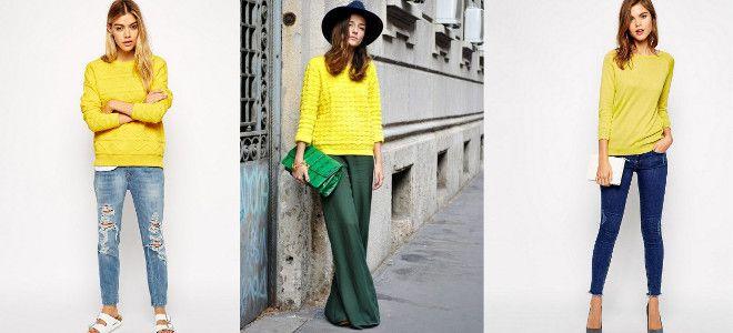Желтый как и с чем носить