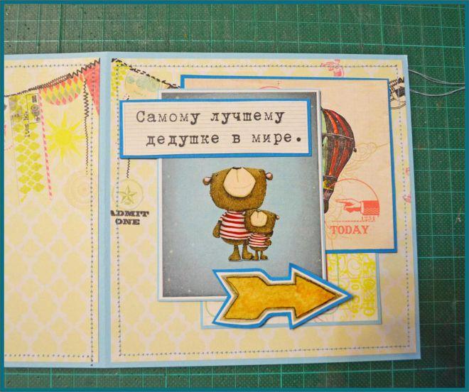открытка для дедушки своими руками 6