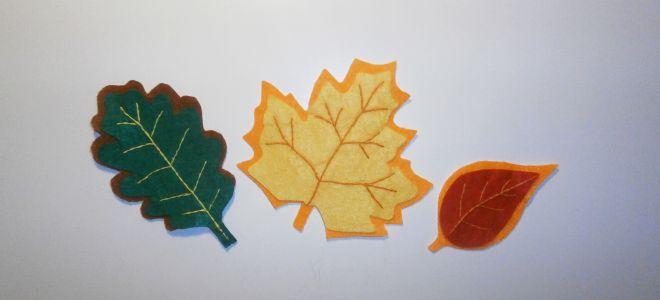 Осенние листья из фетра1