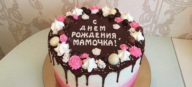 Как украсить торт для мамы 1