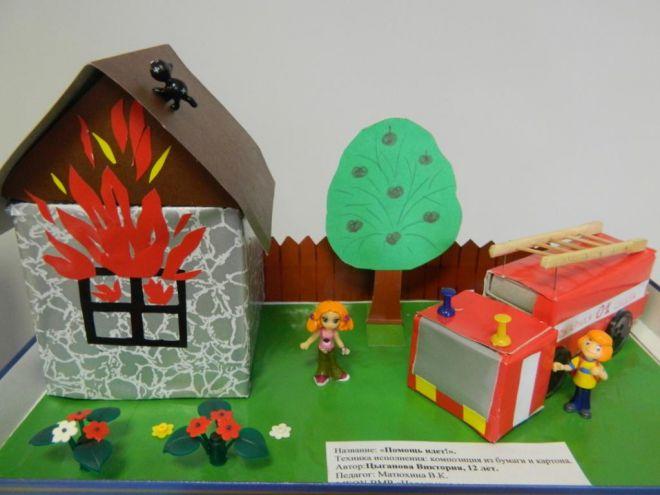 Пожарная безопасность поделки детские