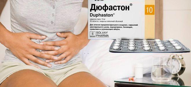 Как можно долго пить дюфастон при беременности
