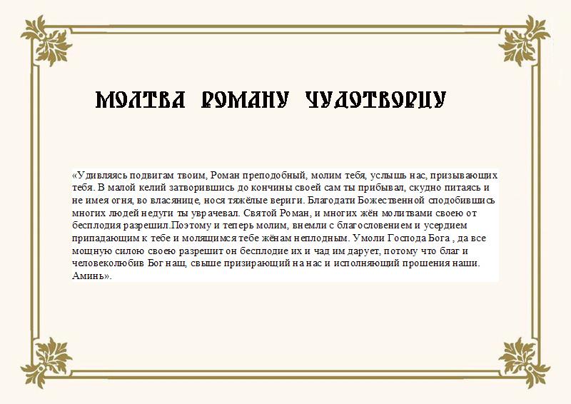 Понятие Перевод Икона Анализ стихотворения м.Молитва матери