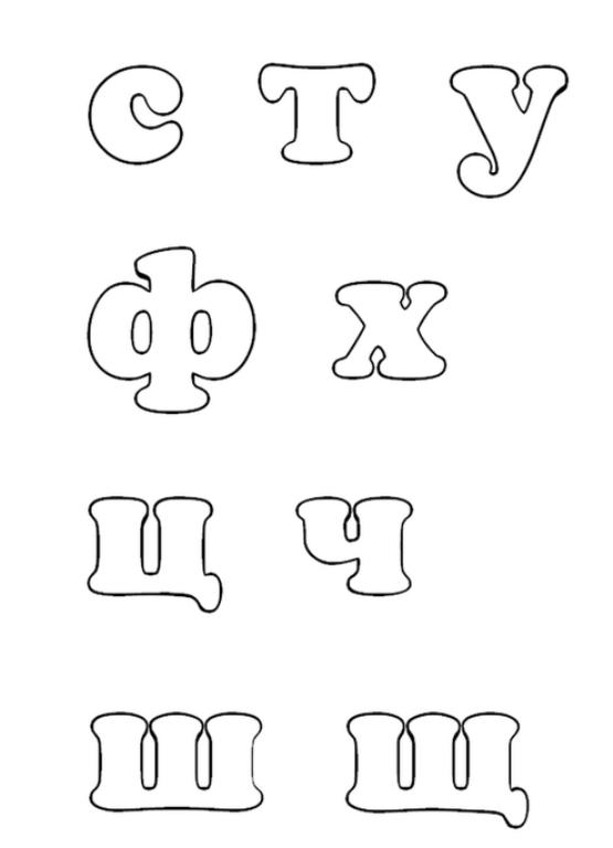Выкройки мягких букв