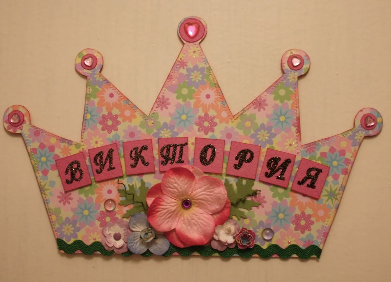 Как сделать корону своими руками из картона фото