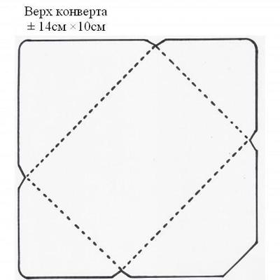 Шаблон конверта из бумаги для денег 48