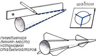 Поделка ракета из бумаги 2 класс