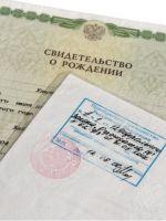 Замена паспорта в 45 лет через интернет | Перечень документов