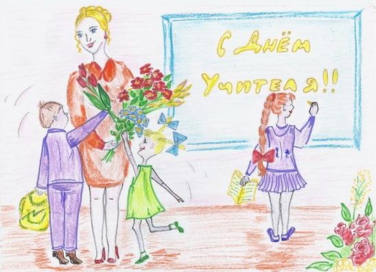 фото рисунок ко дню учителя