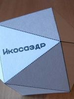Как сделать икосаэдр из бумаги?