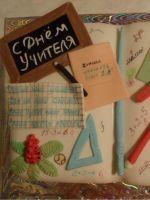 Необычные подарки на День учителя
