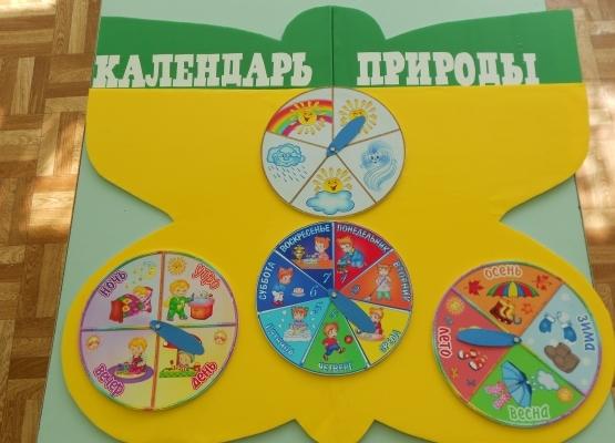 Календарь природы своими руками в детском саду