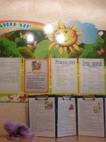 Оформление уголков в детском саду