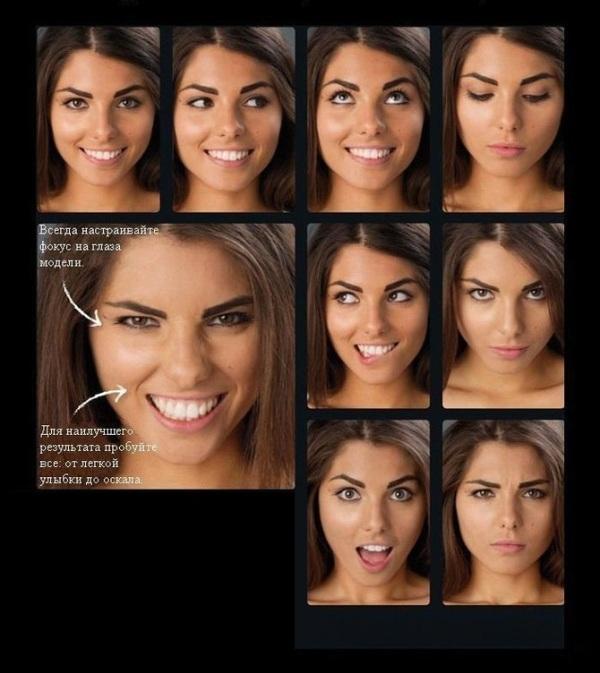 позы для фото лица