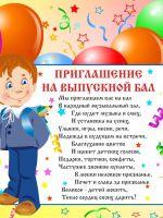 Приглашения на выпускной в детском саду - шаблоны