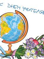 Рисунок на тему День учителя