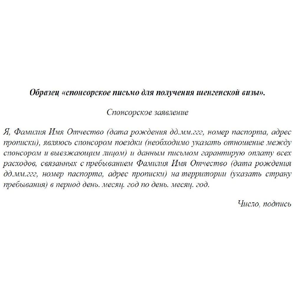 Образец Спонсорское Письмо Для Шенгена - фото 5
