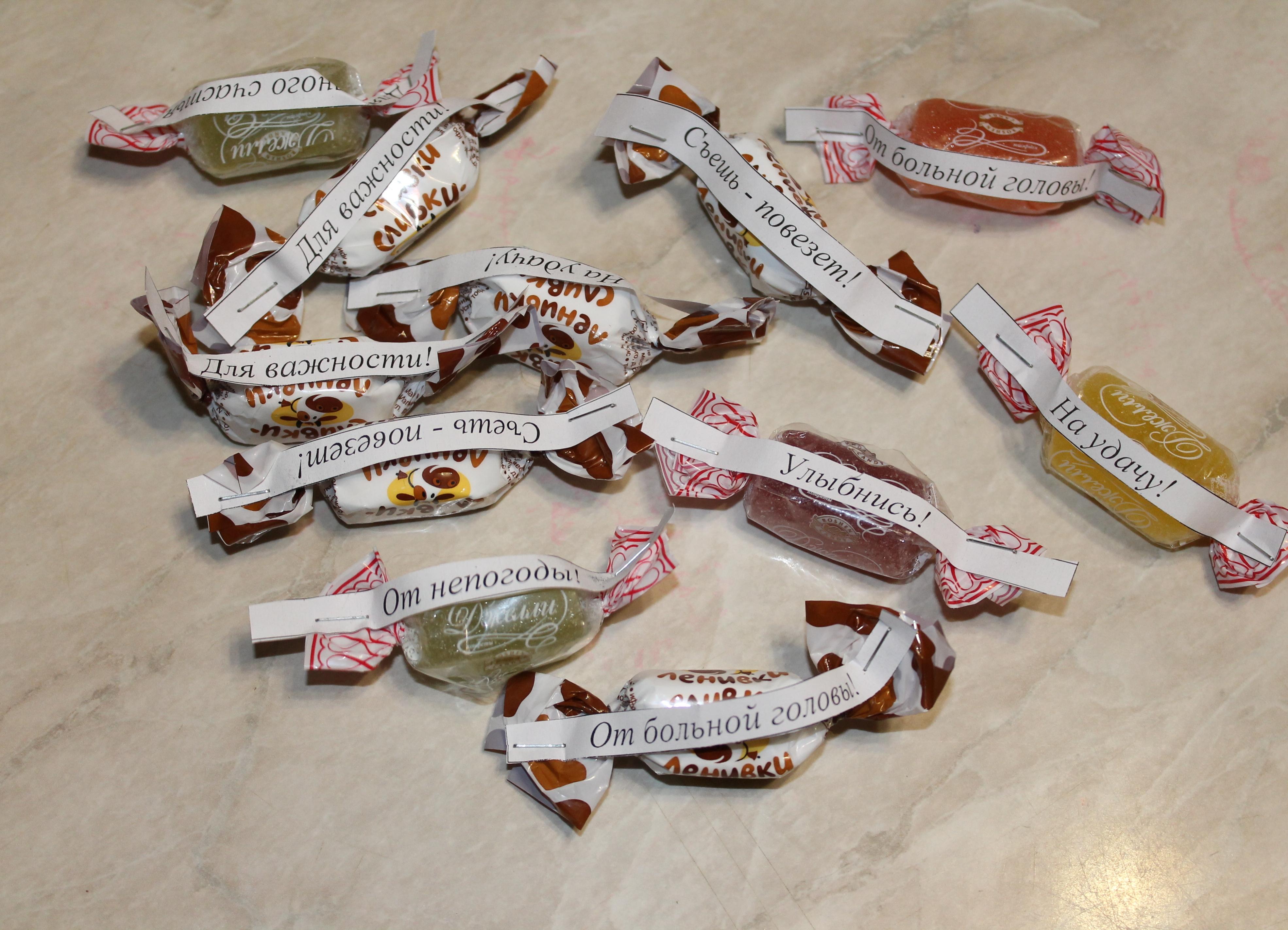 Подарки конфеты с надписями 356