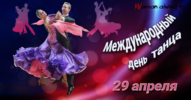Международный день танца 2018 дата праздника, история