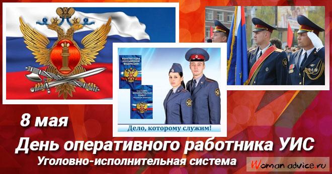 поздравления уфсин россии в прозе это первый