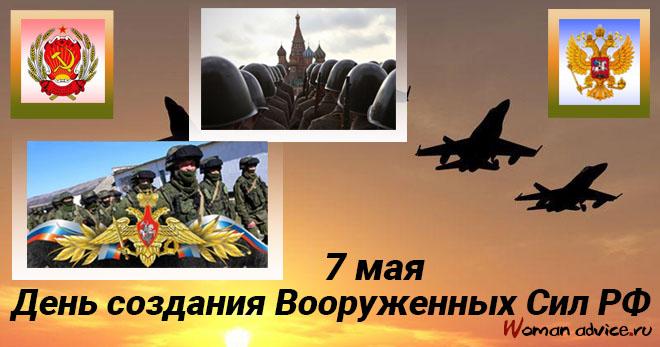 Поздравление с днем вооруженных сил россии в прозе